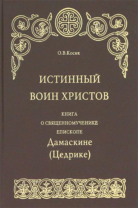 образно выражаясь в книге О. В. Косик