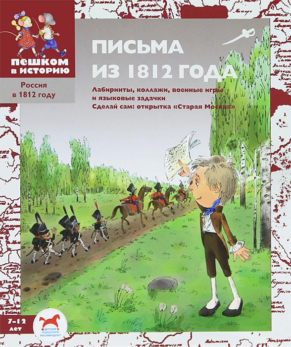 Письма из 1812 года (+ наклейки). И. С. Серкова