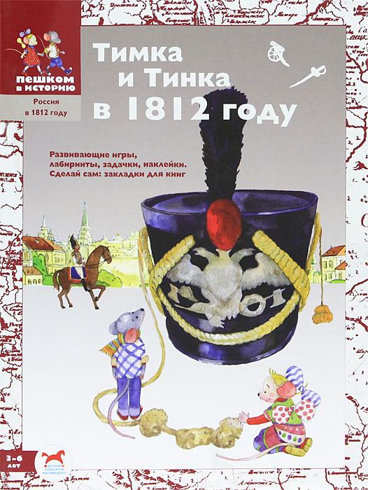 Тимка и Тинка в 1812 году (+ наклейки)