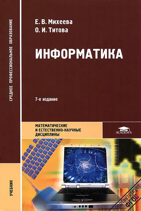 Е. В. Михеева, О. И. Титова Информатика л о анисифорова информационные системы кадрового менеджмента