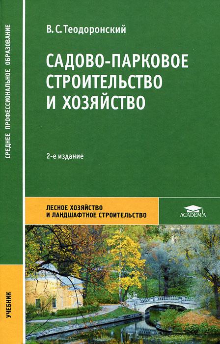 В. С. Теодоронский Садово-парковое строительство и хозяйство