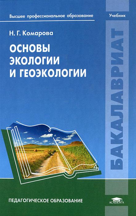 Основы экологии и геоэкологии