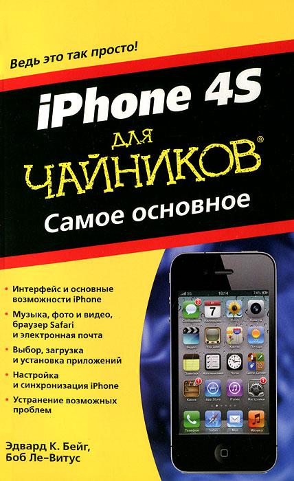 iPhone 4S для чайников. Самое основное. Эдвард Бейг, Боб Ле-Витус