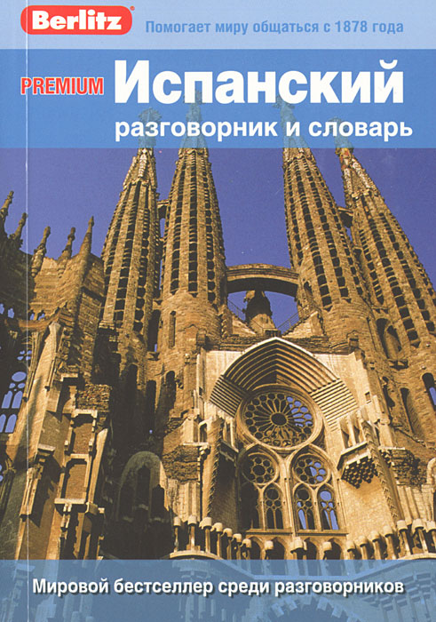 Ульяна Рябова Premium Испанский разговорник и словарь ISBN: 978-5-8033-0868-3