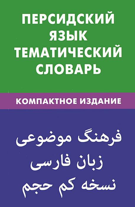 Р. Али Бейги Персидский язык. Тематический словарь набор семья персидских котов new