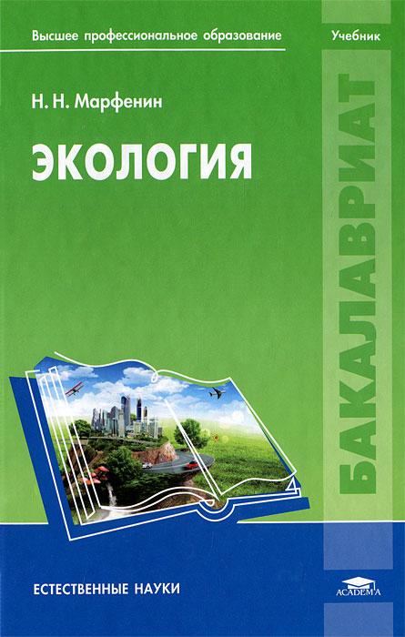Экология. Н. Н. Марфенин