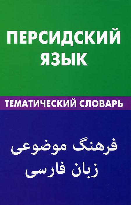 Рогайех Али Бейги Персидский язык. Тематический словарь набор семья персидских котов new