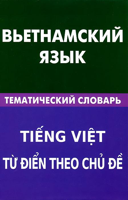 О. Ю. Ефременко Вьетнамский язык. Тематический словарь