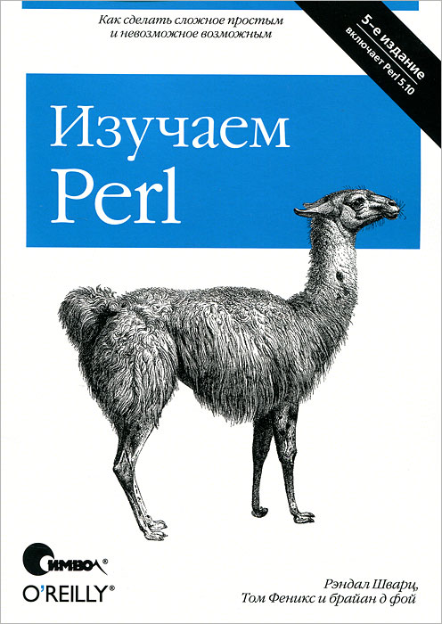 Рэндал Шварц, Том Феникс и Брайан Д. Фой. Изучаем Perl