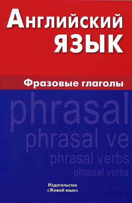 И. Д. Крылова Английский язык. Фразовые глаголы крылова и английский язык фразовые глаголы