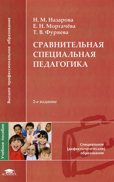 Сравнительная специальная педагогика. Н. М. Назарова, Е. Н. Моргачева, Т. В. Фуряева