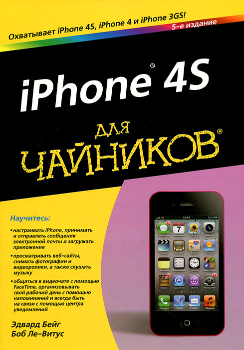 Zakazat.ru: iPhone 4S для чайников. Эдвард Бейг, Боб Ле-Витус