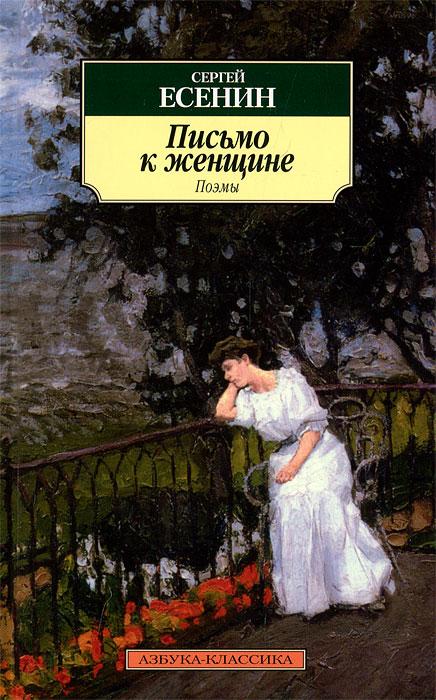 Сергей Есенин Письмо к женщине