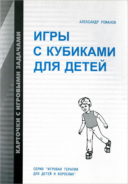 Александр Романов Игры с кубиками для детей купить игровые мониторы 144 гц