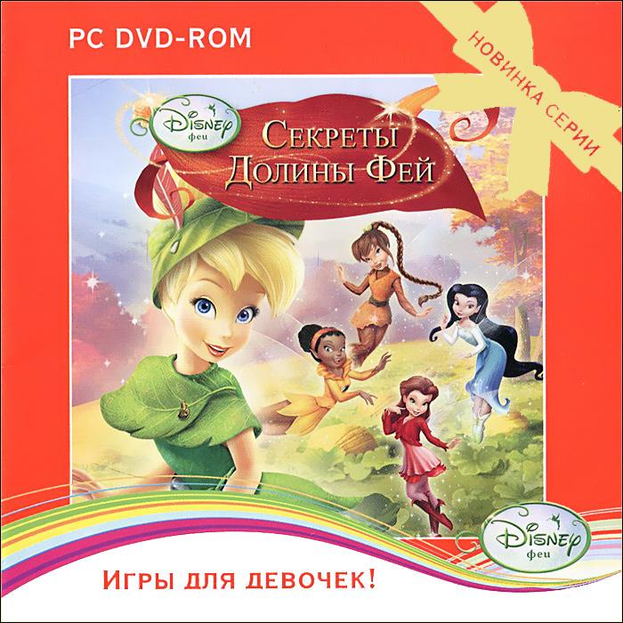 Игры для девочек. Секреты Долины Фей, Disney Interactive