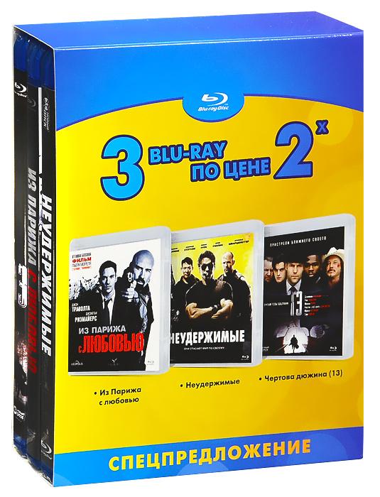 Из Парижа с любовью / Неудержимые / 13 (3 Blu-ray) проигрыватель blu ray lg bp450 черный