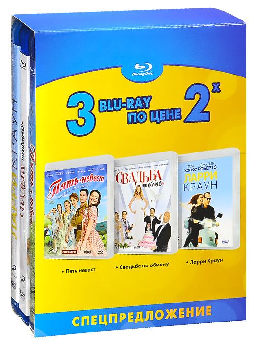 Пять невест / Свадьба по обмену / Ларри Краун (3 Blu-ray) проигрыватель blu ray lg bp450 черный