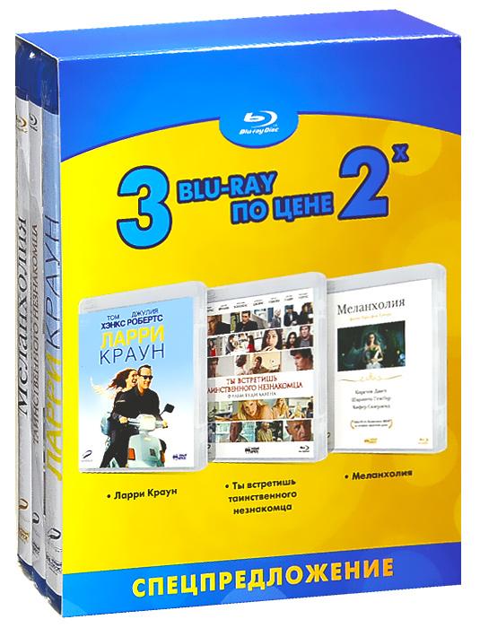 Ларри Краун / Ты встретишь таинственного незнакомца / Меланхолия (3 Blu-ray) мадагаскар 1 3 3 blu ray