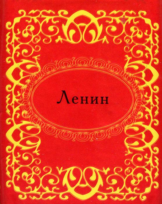 Ленин (миниатюрное издание)