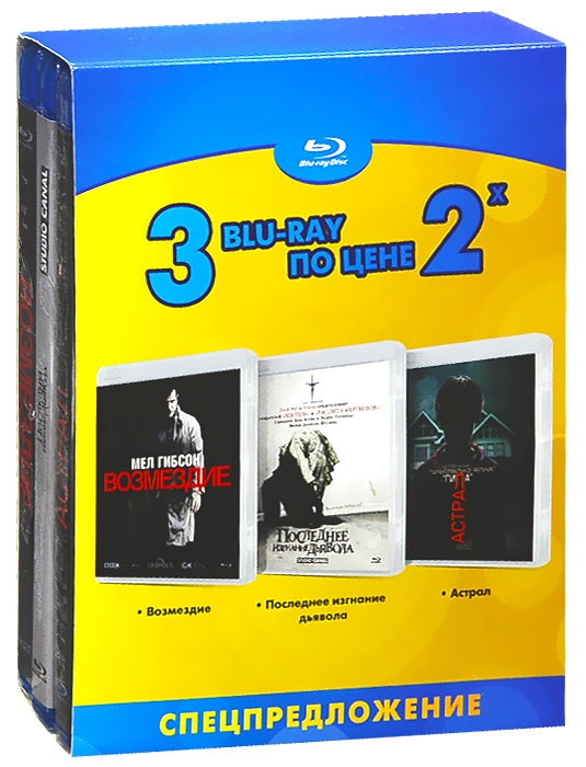 Возмездие / Последнее изгнание дьявола / Астрал (3 Blu-ray) 3d blu ray плеер panasonic dmp bdt460ee