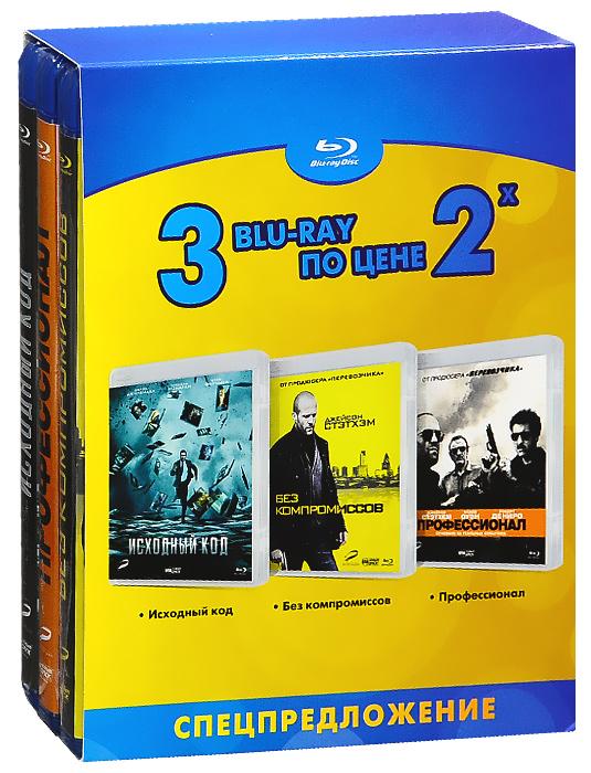 Исходный код / Без компромиссов / Профессионал (3 Blu-ray) проигрыватель blu ray lg bp450 черный