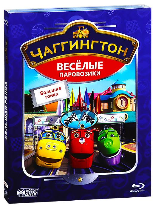 Чаггингтон: Веселые паровозики: Большая гонка (Blu-ray) tomy сафари приключения с коко чаггингтон