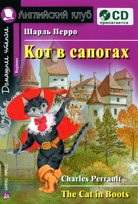 Шарль Перро Кот в сапогах / The Cat in Boots (+ CD-ROM)