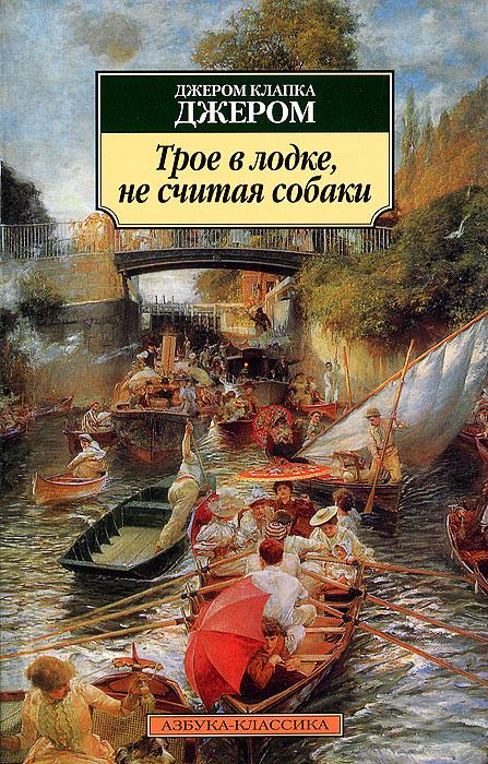 Джером Клапка Джером Трое в лодке, не считая собаки джером джером клапка трое в одной лодке не считая собаки