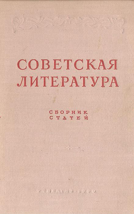 Советская литература. Сборник статей кириат сефер кирьят сефер сборник разных нравоучительных статей