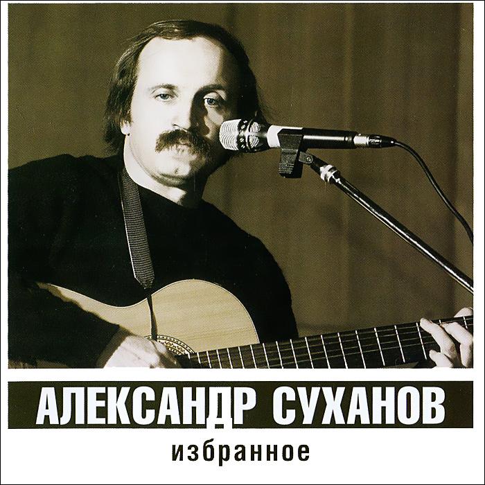 Александр Суханов Александр Суханов. Избранное александр доброхотов избранное isbn 5 91129 008 1