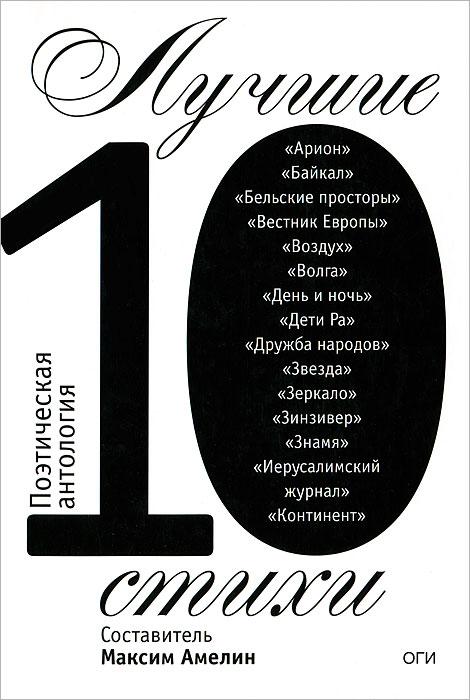 Лучшие стихи 2010. Поэтическая антология excel 2010 профессиональное программирование на vba 2010