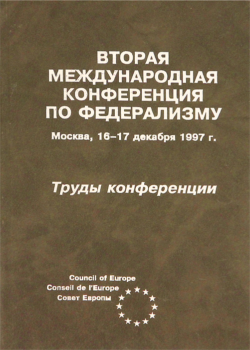Вторая Международная конференция по федерализму. Москва, 16-17 декабря 1997 г. Труды конференции индикатор скрытой проводки 121 москва