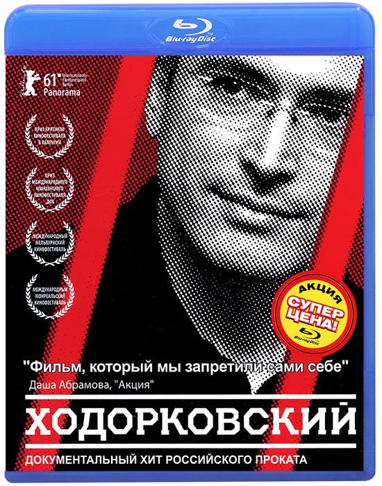 Ходорковский (Blu-ray) LaLa Films!,LE Vision Film- und Fernsehproduktion,Bayerischer Rundfunk (BR)