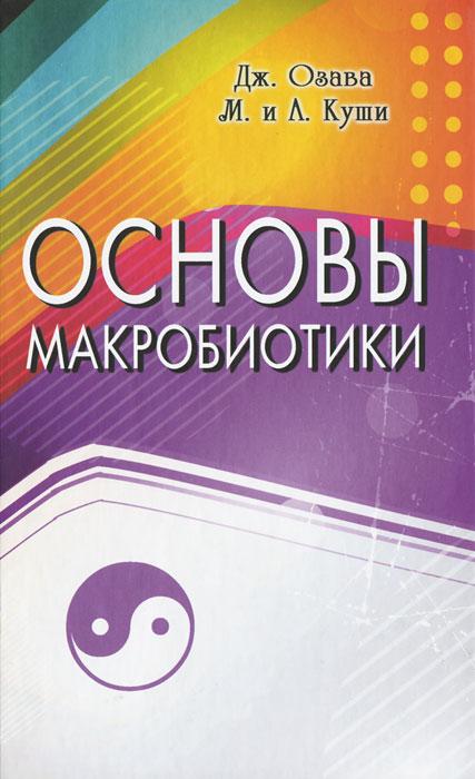 Основы макробиотики. Дж. Озава, М. и А. Куши