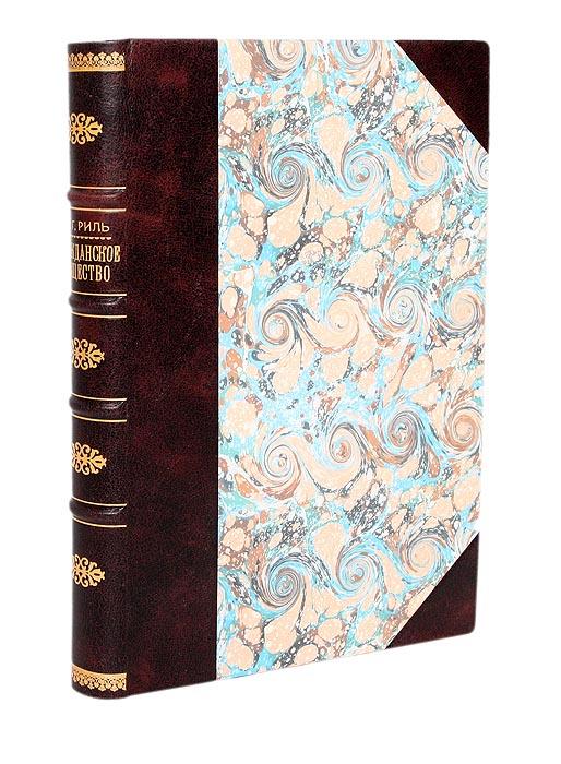 Гражданское обществоJBL6234500Прижизненное издание.Санкт-Петербург, 1883 год. Типо-литография А. Е. Ландау.Новодельный профессиональный переплет, кожаный корешок с золотым тиснением, кожаные уголки. Круговой узорный обрез. Сохранность хорошая.Восстановлены 6 листов (стр. 387-398).Книга была написана в 1847-51 гг., поэтому в ее содержании отражаются прогрессивные и регрессивные движения этой эпохи. Обсуждаемые в ней вопросы, касавшиеся в то время злободневными, представляют в данный момент только исторический интерес. В книге читатели найдут отражение возбужденного и беспокойного состояния 1848 года, когда в Германии началась так называемая Мартовская революция.Здесь отражена и последовавшая затем глубокая потребность в порядке, спокойствии и в возвращении к обычным, прочным формам. Книга имеет значение политическое, т.е. практическое, а не теоретическое. Она изображает современную общественную народную жизнь и связывает с ней политические задачи.Издание не подлежит вывозу за пределы Российской Федерации.