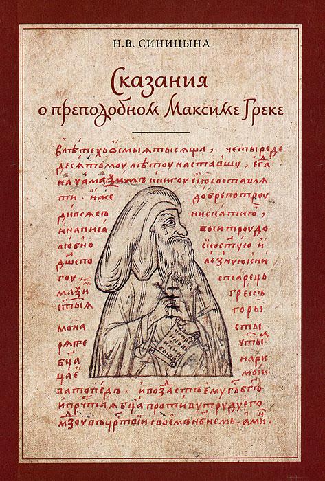 Н. В. Синицына Сказания о преподобном Максиме Греке б в шергин отцово знанье поморские были и сказания