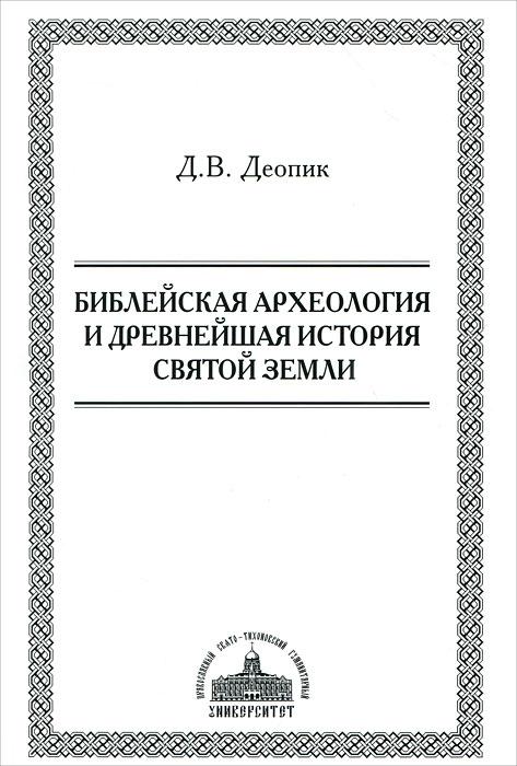 Д. В. Деопик Библейская археология и древнейшая история Святой Земли