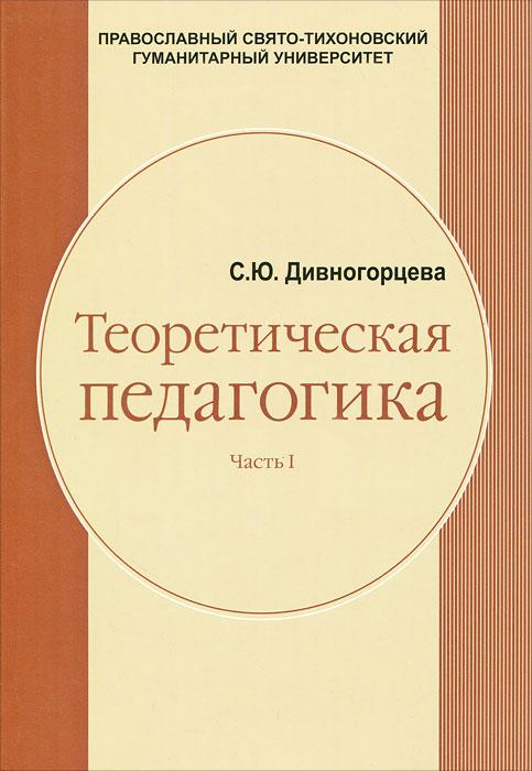 Теоретическая педагогика. В 2 частях. Часть 1. Введение в педагогическую деятельность. Теория и методика воспитания