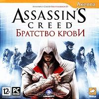 Assassin's Creed: Братство крови, Ubisoft Entertainment