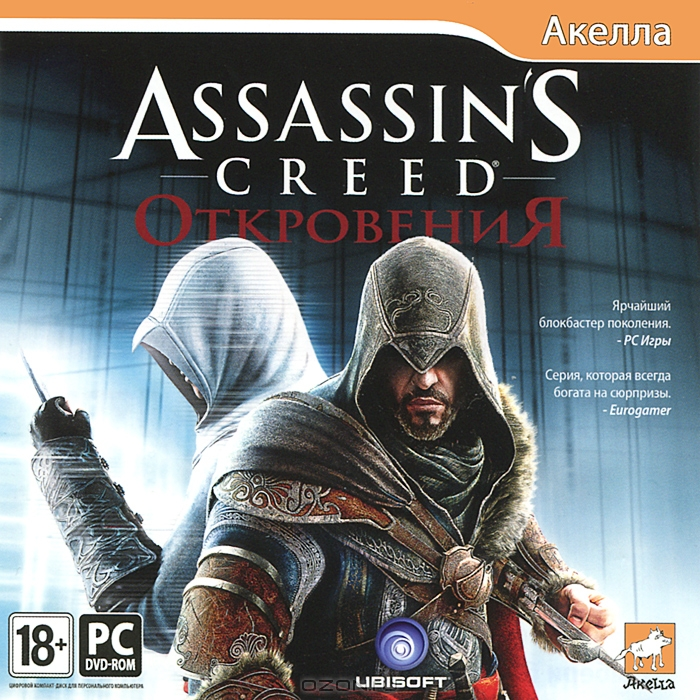 Assassin's Creed: Откровения