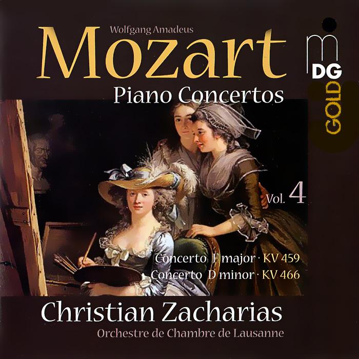 Кристиан Захариас,Orchestra De Chambre De Lausanne Christian Zacharias. Mozart. Piano Concertos. Vol. 4 (SACD)