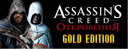 Assassin's Creed: Откровения Gold Edition