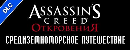 Assassin's Creed: Revelations. DLC 2. «Средиземноморское путешествие», Ubisoft Entertainment