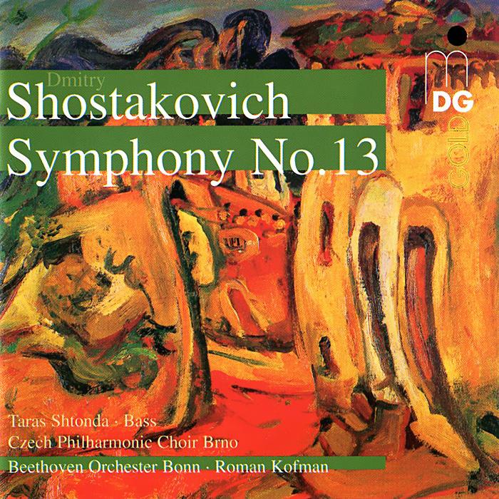 Zakazat.ru Shostakovich. Symphony No. 13 (SACD)