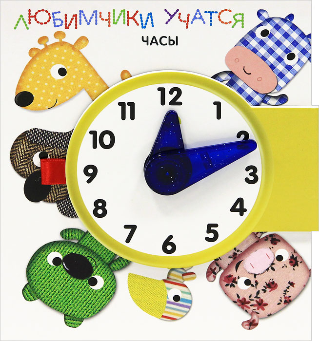 Часы. Книжка-игрушка книжка игрушка первая книжка k s kids
