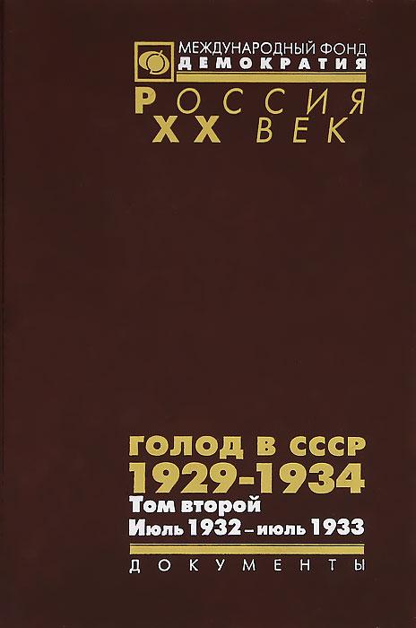 Голод в СССР. 1929-1934. В 3 томах. Том 2. Июль 1932-июль 1933
