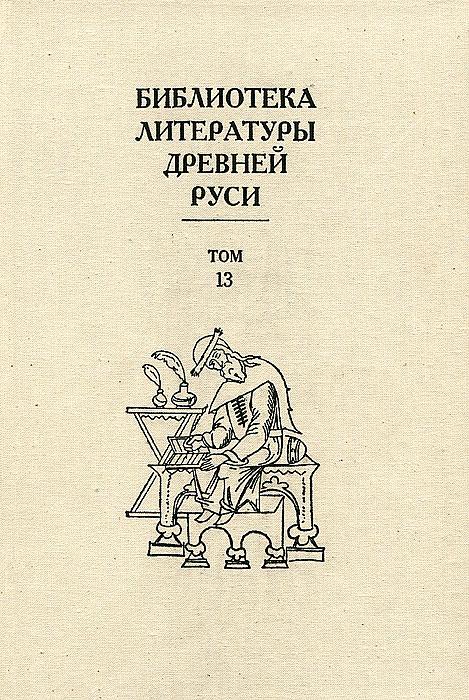 Дмитрий Лихачев,Лев Дмитриев Библиотека литературы Древней Руси. Том 13. XVI век лихачев в возвращение на мару повесть