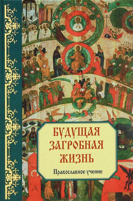 Будущая загробная жизнь. Православное учение код бессмертия правда и мифы о вечной жизни