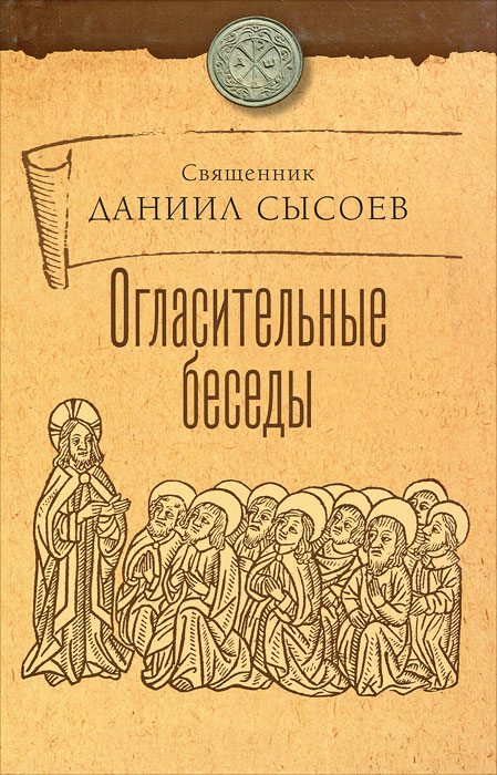 Zakazat.ru Огласительные беседы. Священник Даниил Сысоев