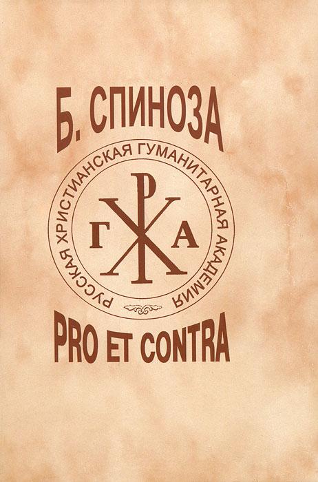 Бенедикт Спиноза Б. Спиноза. Pro Et Contra а в сухово кобылин pro et contra